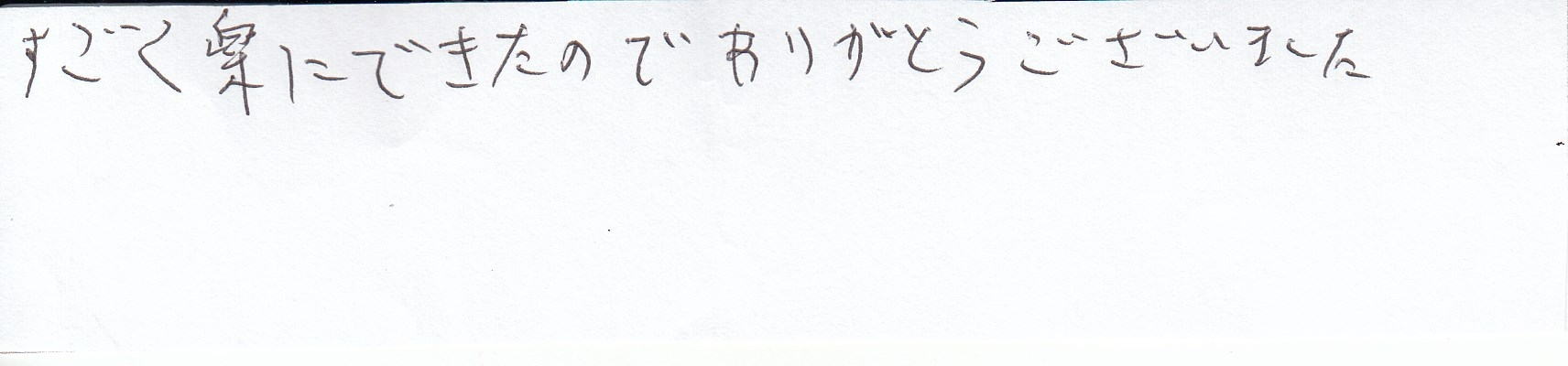 内視鏡アンケート10