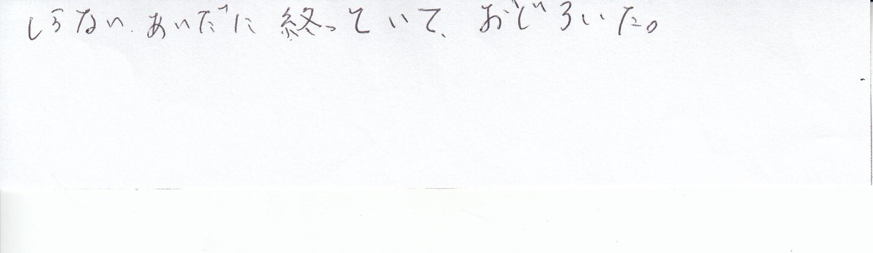 内視鏡検査アンケート11