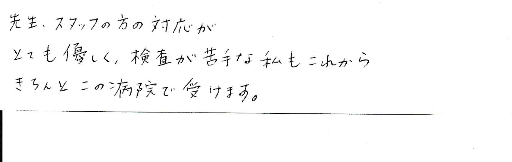内視鏡検査アンケート13