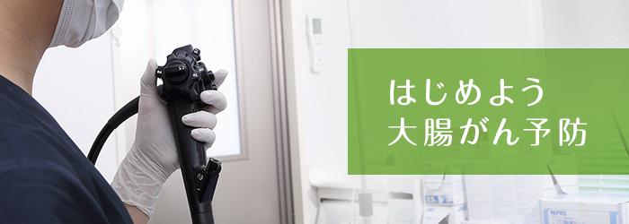 江戸川区で大腸内視鏡検査(胃カメラ)を受けるなら仁愛堂クリニックまで。